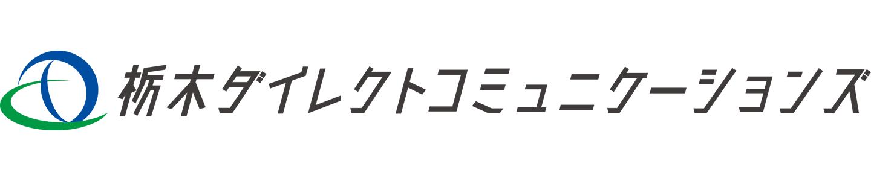 栃木ダイレクトコミュニケーションズ(株)